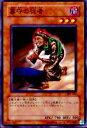 【プレイ用】遊戯王 301-011 墓守の従者(日本語版 ノーマル)【中古】
