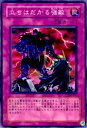 realizeで買える「【プレイ用】遊戯王 304-046 立ちはだかる強敵(日本語版 ノーマル【中古】」の画像です。価格は28円になります。