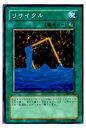 realizeで買える「【プレイ用】遊戯王 306-041 リサイクル(日本語版 ノーマル【中古】」の画像です。価格は28円になります。