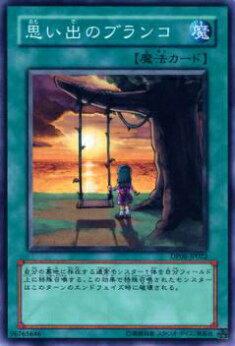 【プレイ用】遊戯王 DP06-JP022 思い出のブランコ(日本語版 ノーマル)【中古】