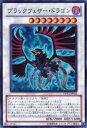 【プレイ用】遊戯王 DP11-JP016 ブラックフェザー・ドラゴン(日本語版 スーパーレア)【中古】