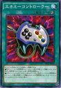realizeで買える「【プレイ用】遊戯王 DP16-JP018 エネミーコントローラー(日本語版 ノーマル【中古】」の画像です。価格は20円になります。