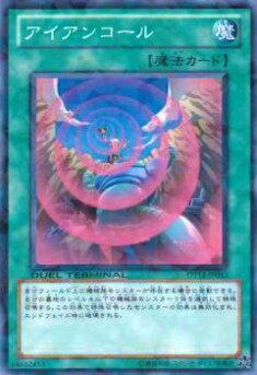 【プレイ用】遊戯王 DT14-JP043 アイアンコール(日本語版 ノーマル)【中古】