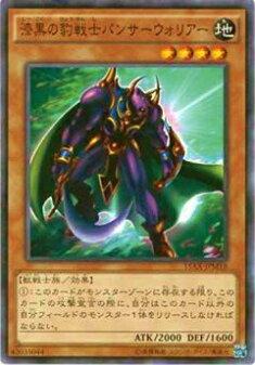 【プレイ用】遊戯王 15AX-JPM18 漆黒の豹戦士パンサーウォリアー(日本語版 ノーマル)【中古】