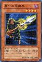 【プレイ用】遊戯王 EE1-JP010 墓守の長槍兵(日本語版 ノーマル)【中古】