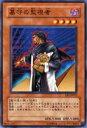 【プレイ用】遊戯王 EE1-JP012 墓守の監視者(日本語版 ノーマル)【中古】