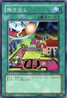 【プレイ用】遊戯王 EE3-JP104 振り出し(日本語版 ノーマル)【中古】