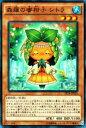 realizeで買える「【プレイ用】遊戯王 EP14-JP022 森羅の蜜柑子 シトラ(日本語版 ノーマル【中古】」の画像です。価格は20円になります。
