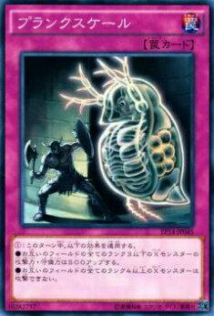【プレイ用】遊戯王 EP14-JP045 プランクスケール(日本語版 ノーマル)【中古】