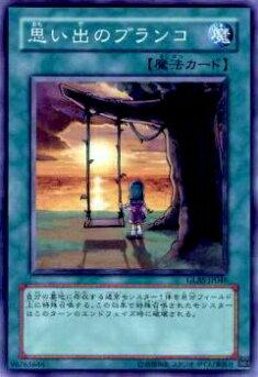 【プレイ用】遊戯王 GLAS-JP046 思い出のブランコ(日本語版 ノーマルレア)【中古】