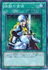 【プレイ用】遊戯王 GS03-JP011 抹殺の使徒(日本語版 ノーマル) 【中古】