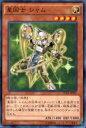 【プレイ用】遊戯王 DUEA-JP021 星因士 シャム(日本語版 ノーマル)【中古】