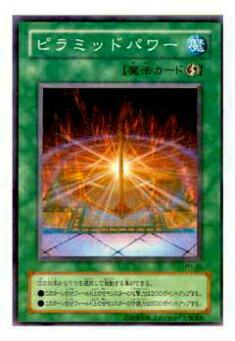 【プレイ用】遊戯王 PH-39 ピラミッドパワー(日本語版 ノーマル)【中古】