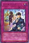 【プレイ用】遊戯王 CSOC-JP063 バトルマニア(日本語版 レア)【中古】