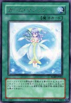 【プレイ用】遊戯王 RGBT-JP062 カーム・マジック(日本語版 レア)【中古】