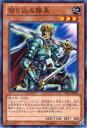 realizeで買える「【プレイ用】遊戯王 ST12-JP014 切り込み隊長(日本語版 ノーマル 【中古】」の画像です。価格は20円になります。