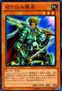 realizeで買える「【プレイ用】遊戯王 ST13-JP019 切り込み隊長(日本語版 ノーマル 【中古】」の画像です。価格は20円になります。