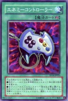 【プレイ用】遊戯王 SD14-JP025 エネミーコントローラー(日本語版 ノーマル) 【中古】