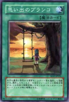【プレイ用】遊戯王 SD17-JP031 思い出のブランコ(日本語版 ノーマル) 【中古】