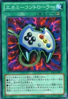 【プレイ用】遊戯王 SD25-JP033 エネミーコントローラー(日本語版 ノーマル) 【中古】
