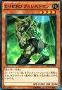 【プレイ用】遊戯王 SD27-JP004 E・HERO フォレストマン(日本語版 ノーマル) 【中古】