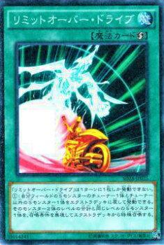 【プレイ用】遊戯王 SD28-JP025 リミットオーバー・ドライブ(日本語版 ノーマル) 【中古】画像