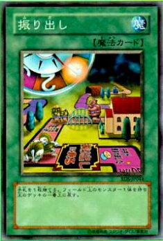 【プレイ用】遊戯王 RDS-JP044 振り出し(日本語版 ノーマル)【中古】