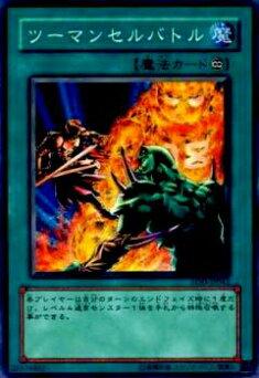 【プレイ用】遊戯王 SOD-JP045 ツーマンセルバトル(日本語版 ノーマル)【中古】