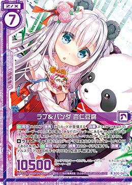 トレーディングカード・テレカ, トレーディングカードゲーム  ZX B30-067 (R ) (B-30)