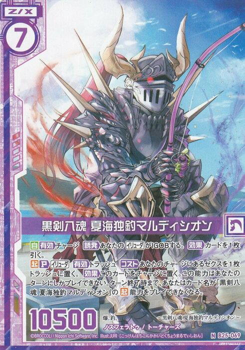 ゼクス Z/X B25-069 黒剣八魂 夏海独釣マルディシオン (N ノーマル) 明日に輝く絆