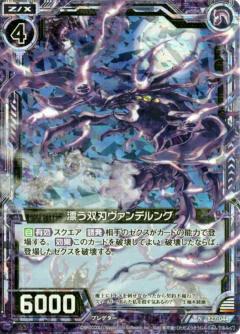 【ホログラム】ゼクス Z/X B27-044 漂う双刃ヴァンデルング (N ノーマル) 未来の叙事詩 (B-27)