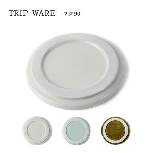 【ヨシタ手工業デザイン室】TRIPWARE フタ90(国産/日本産/職人)