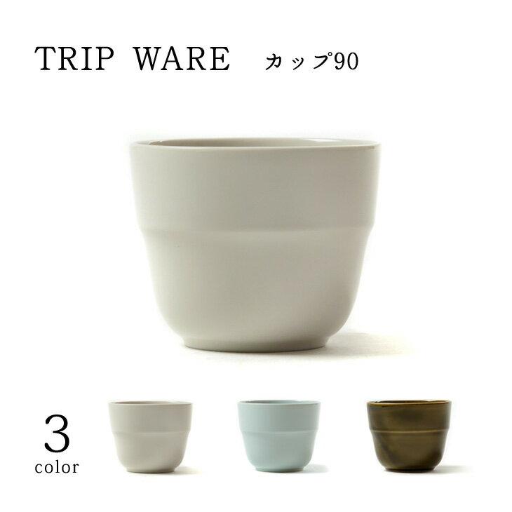 TRIPWARE カップ90(国産/日本産/職人)