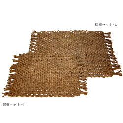 和歌山県/伝統工芸品山本勝之助商店棕櫚マット/小