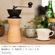 [MokuNeji][コーヒーミル][送料無料]COFFEE MILL(モクネジ/手動式/珈琲ミル/手動/手挽き/伝統工芸/贈り物/木製/アンティーク風/コーヒー豆/ハンドミル/珈琲ミル/おすすめ/カリタ/kalita/木目/和/内祝い)