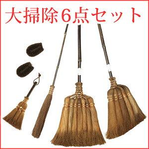 一番人気の棕櫚ほうき6種類のお買い得のセットです。ぜひ大掃除をお楽しみください。【ほうき】...