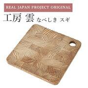 リアルジャパンプロジェクトオリジナル カトラリー