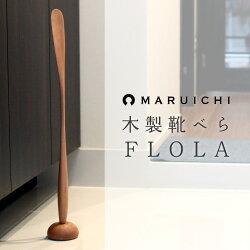 【北海道】MARUICHI(マルイチ)靴べら-FLOLA