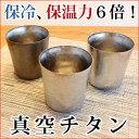 SUSgallery真空断熱タンブラー/真空チタンタンブラー ロックグラス、ワイングラスと様々な用途...