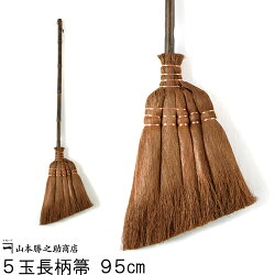 【山本勝之助商店/和歌山】棕櫚(しゅろ)ほうき5玉手箒(95cm)