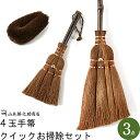 【棕櫚 箒 3種類セット】[棕櫚箒]伝統工芸品 山本勝之助商