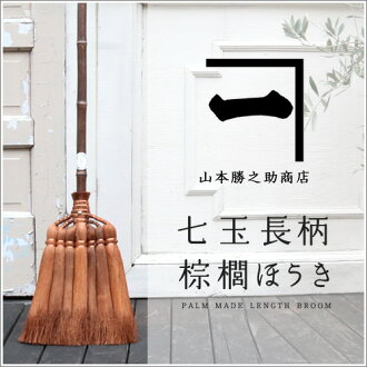 "Yamamoto katsunosuke shops ' attention better than MOP cleaner suguremono ★ artisan room broom! ""Palm (Palm) broom / 7 ball long-handled broom (broom / Palm / fashionable / design / long-handled broom / grass / handmade / MOP / gadgets / made in Japan /"
