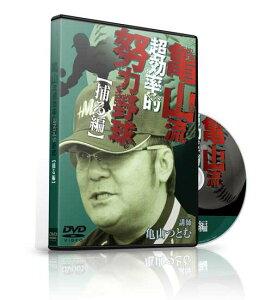 【送料無料】元阪神タイガース選手で、少年野球監督として、リトルリーグ世界一の実績を持つあ...