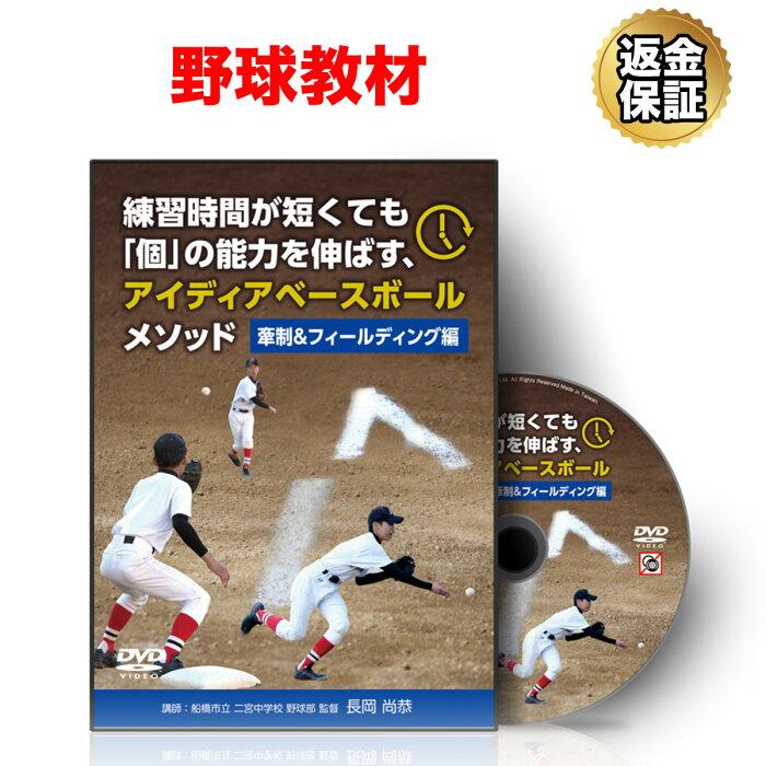 野球 教材 DVD 練習時間が短くても「個」の能力を伸ばす、アイディアベースボールメソッド〜牽制&フィールディング編〜