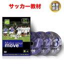 サッカー DVD クーバー・コーチングのMake Your Move 〜1対1テクニックのすべて〜