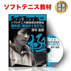 ソフトテニス 教材 DVD 濱中流「魔法の1本打ち」