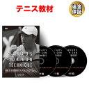 テニス 教材 DVD 鈴木貴男の TOP GUN TECHNIQUE 08〜10【サーブ&ボレー】