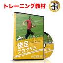 トレーニング 教材 DVD 俊足プログラム〜運動会で1番にな...