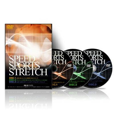 """兼子ただしの""""SPEED SPORTS STRETCH"""" -スピードスポーツストレッチ- ☆"""