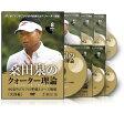 桑田泉のクォーター理論 実践編 〜90切りゴルフの準備とコース戦略〜